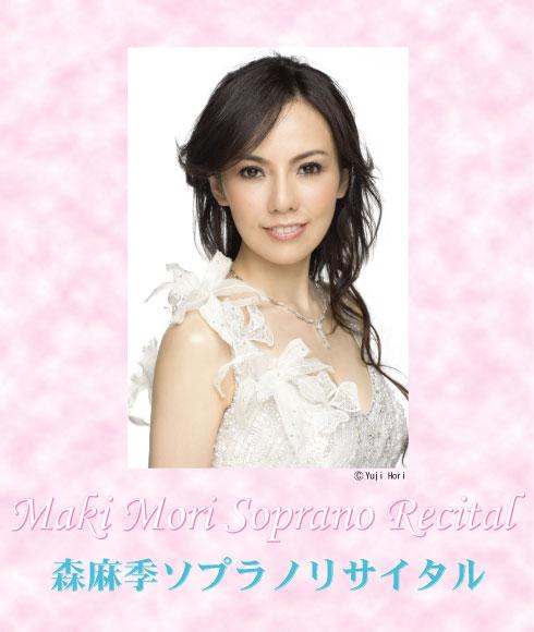 森麻季 (歌手)の画像 p1_2